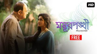 Mayurpankhi (ময়ূরপঙ্খী)   A hoichoi Short Film   Dr. B D Mukherjee, Rumki, Deboparna, Gogol, Santanu