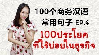 跟PoppyYang学泰语:100个商务泰语常用句子 EP.4/100ประโยคที่ใช้บ่อยในธุรกิจ ตอนที่ 4 #学泰语 #商务泰语 #เรียนจีน