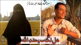 هل لك سر عند الله _ رمضان الطوخي ( مترجمه بلغة الإشاره مع رجاء عاطف )