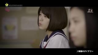 243と吉崎綾「青春のダイアリー」MV60秒CM 吉崎綾 検索動画 28