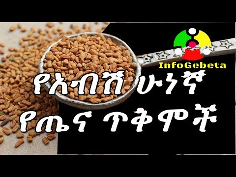 Ethiopia የአብሽ ሁነኛ የጤና ጥቅሞች   Health Benefit of Fenugreek