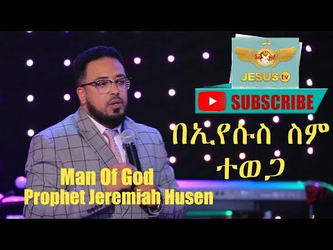 Man Of God Prophet Jeremiah Husen Deliverance Time/በኢየሱስ ስም ተወጋ/