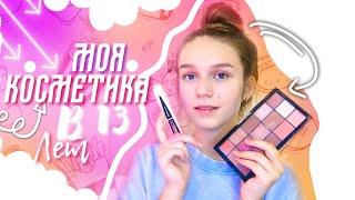 МОЯ КОСМЕТИКА В 13 ЛЕТ 2 часть макияж подростка легкий макияж что в моей косметичке макияж
