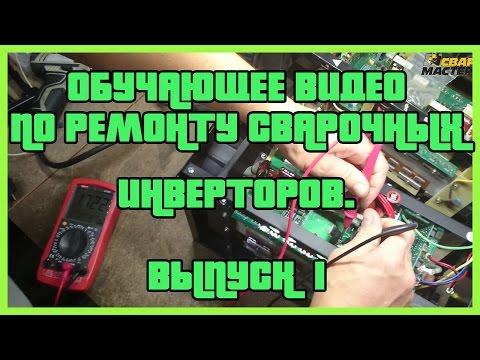 Ремонт сварки видео