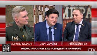 Армия 2020 (Беларусь). Годность к службе будут определять по-новому. Почему нужно служить? Льготы
