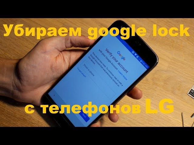 Убираем Google lock на LG G5 Sprint LS992. Bypass FRP lock