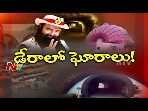 Shocking Facts About Gurmeet Ram Rahim Singh || Dera Baba Scams || NTV