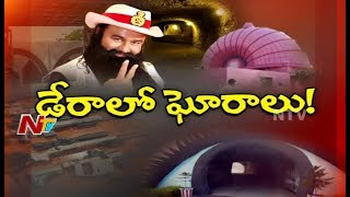 Shocking facts about gurmeet ram rahim singh || dera baba scams || ntv