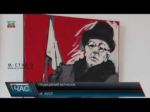 Телекомпанія М-студіо: В Хустській міській картинній галереї триває виставка