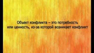 видео Основы психологии,общая психология, конфликтология