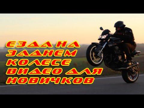 Как закозлить мотоцикл