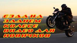 Как козлить на мотоцикле видео для новичков(Как Делать вилли (wheelie) или как козлить на мотоцикле - видео для начинающих. второй канал нашего мотоклуба..., 2014-09-26T19:34:00.000Z)