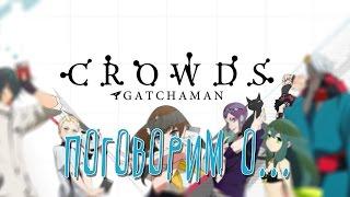 Поговорим о: Gatchaman Crowds/ Гатчамэн: Отряд Галактики