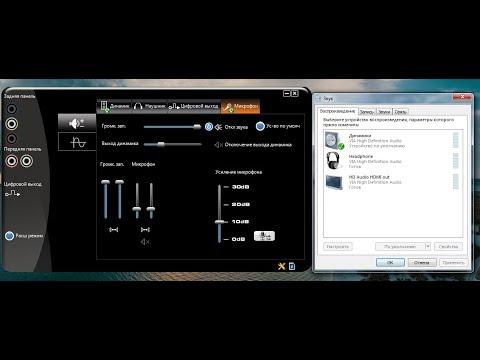 VIA HD настройка микрофона, вывод передней панели, разделение на наушники и колонки.