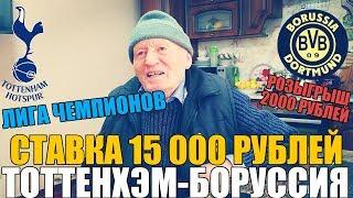 СТАВКА 15 000 РУБЛЕЙ | ТОТТЕНХЭМ-БОРУССИЯ | ПРОГНОЗ ДЕДА ФУТБОЛА | ЛИГА ЧЕМПИОНОВ | РОЗЫГРЫШ ДЕНЕГ |