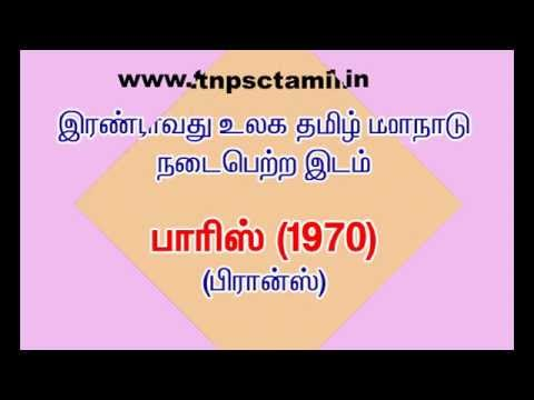 Tnpsc group 4 previous year question paper 2013