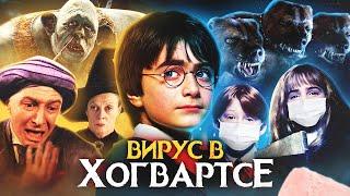Гарри Поттер и Вирус в Хогвартсе Переозвучка Дубляж