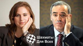 Юдит Полгар - Гарри Каспаров: историческая победа над трудным соперником!