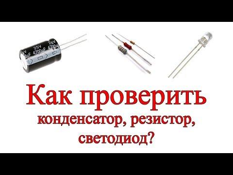 Как проверить резистор мультиметром на плате видео