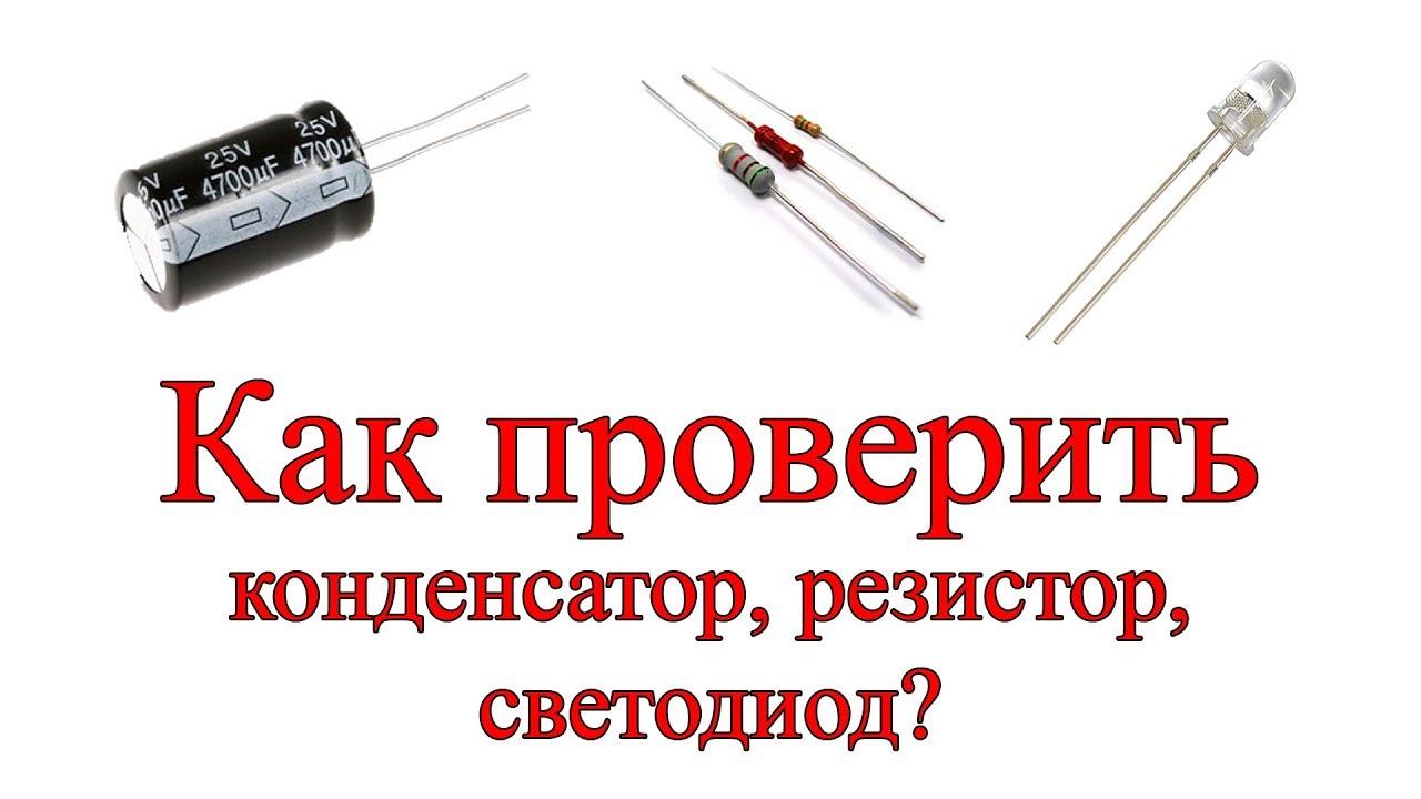 Как проверить конденсатор, резистор, светодиод?