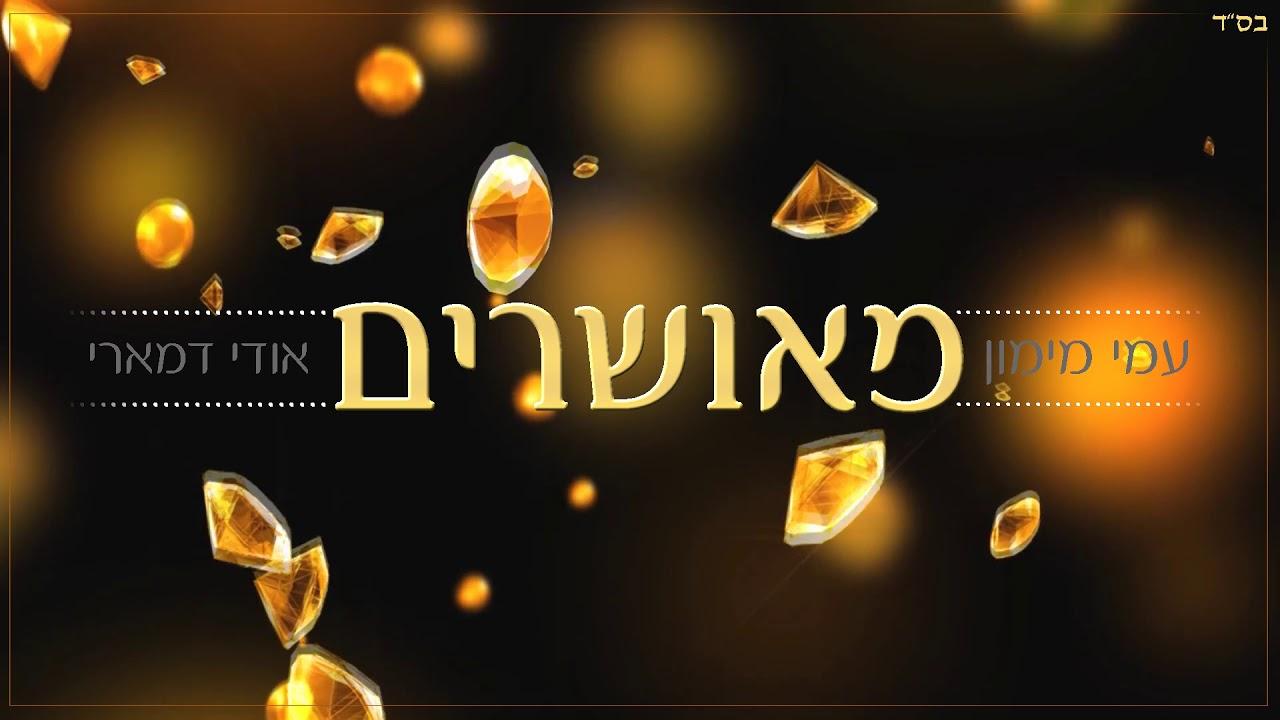 אודי דמארי & עמי מימון - מאושרים   3:17