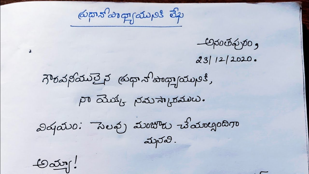 How To Write A Letter To Headmaster For Leave In Telugu Letter Writing To Headmaster In Telugu Youtube