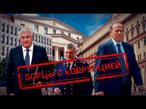 Чайка, Бортников, Колокольцев: кто провалил борьбу с коррупцией?