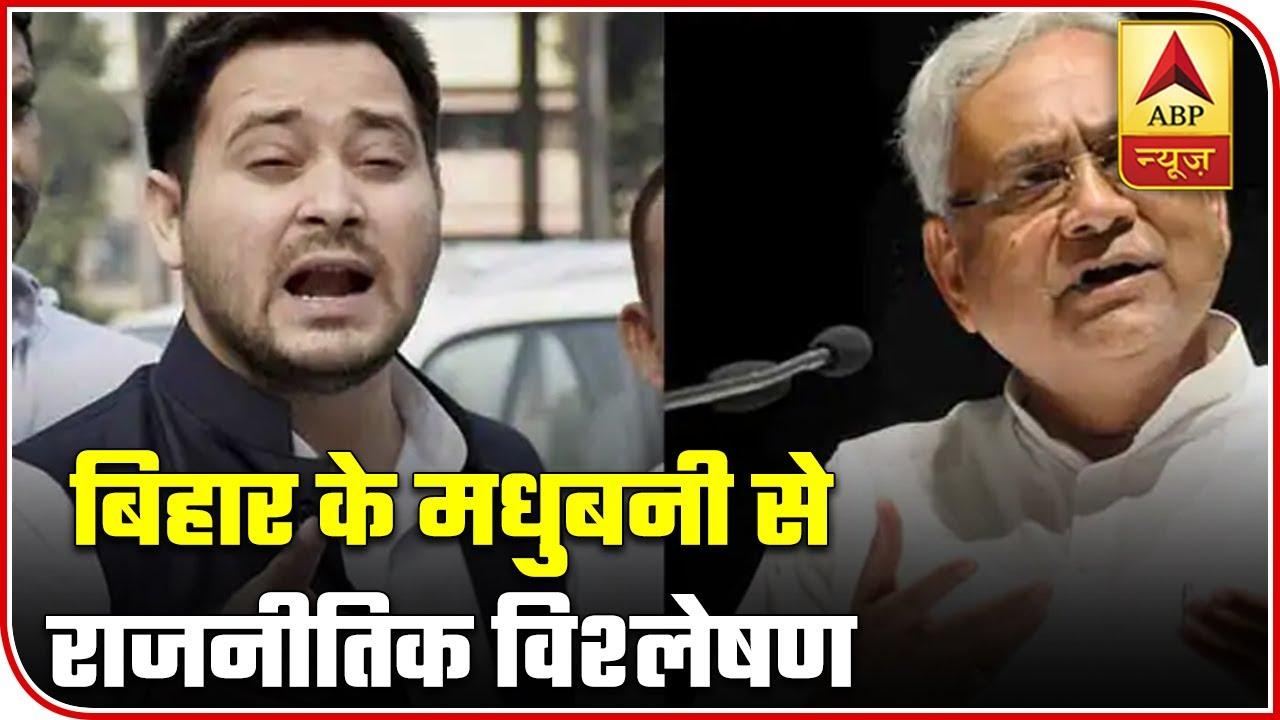 Bihar Elections: Political Analysis From Bihar's Madhubani   ABP News
