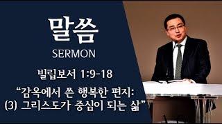 """수요설교 091819 빌립보서 1:18-26 """"감옥에서…"""