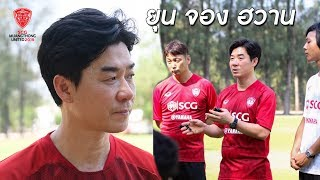 """กุนซือ ยุน จอง ฮวาน """" พอใจกับความตั้งใจของนักเตะทุกๆคนใน 4 วันที่แคมป์เอสซีจี """""""