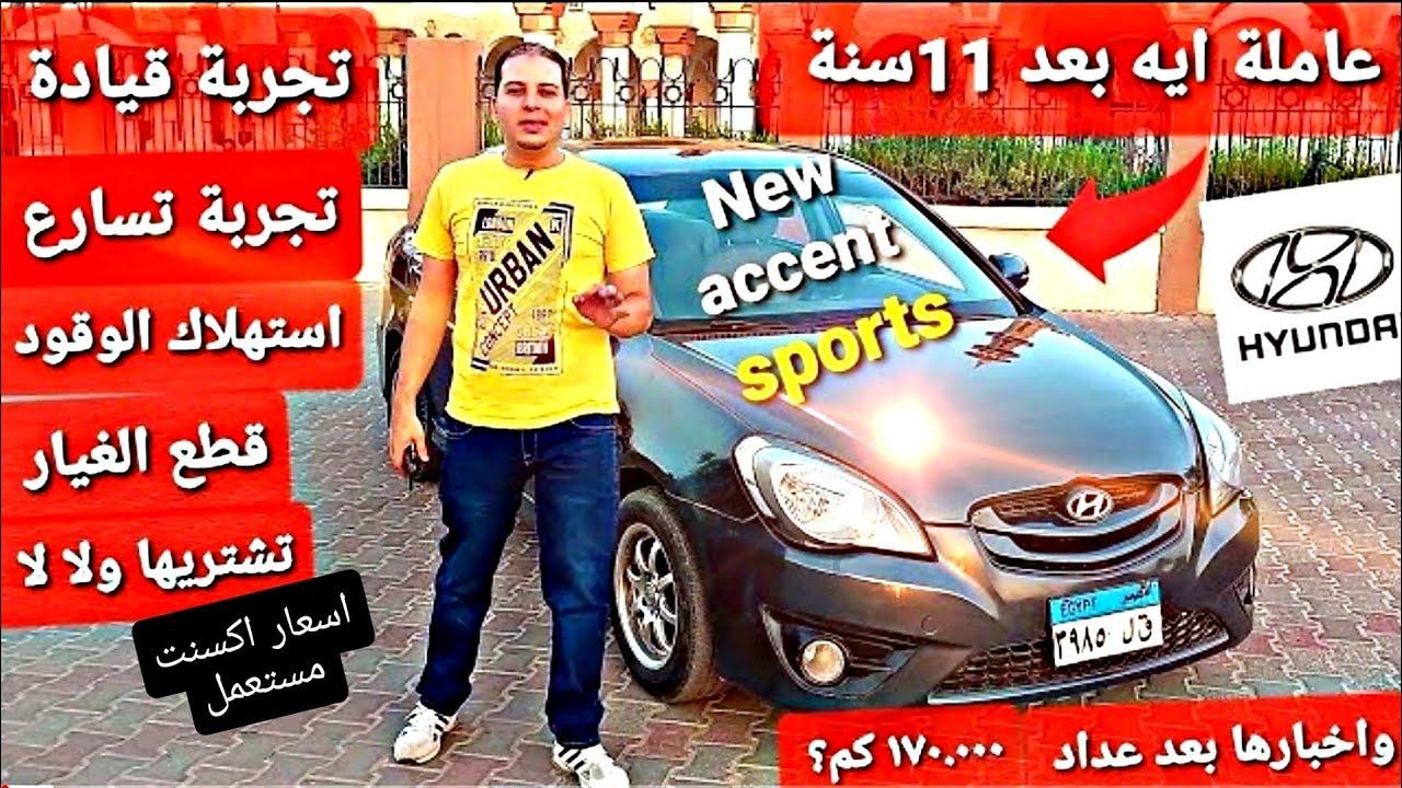 تجربة قيادة وتسارع | هيونداي نيو اكسنت سبورت | بعد استخدام 11 سنة و 170.000كم. Hyundai new accent