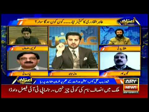Aiteraz Hai - 23rd December 2017 - Ary News
