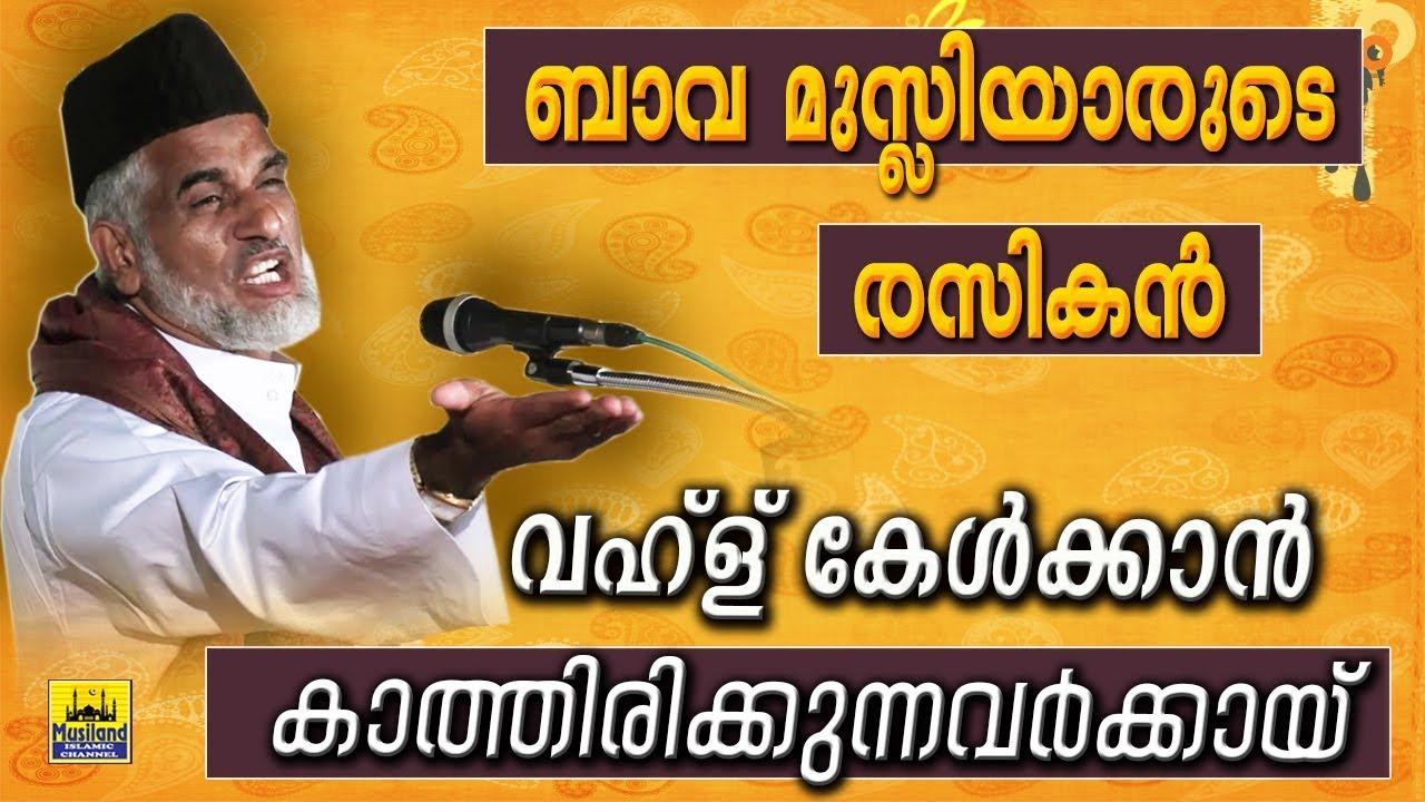 ബാവ മുസ്ലിയാരുടെ രസികൻ വഹ്ള് | Latest Islamic Speech In Malayalam 2019 | Bava Moulavi Angamaly New