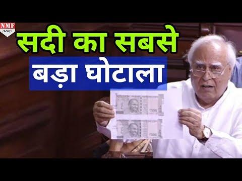 Kapil Sibal ने Rajya Sabha में किया दावा, छप रहे 1 नंबर के दो नोट