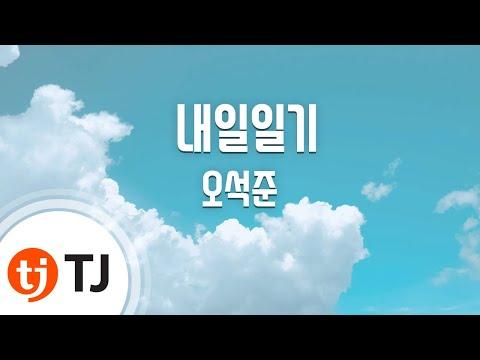 [TJ노래방] 내일일기 - 오석준(Oh, Seok-June) / TJ Karaoke