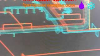 Проект механической приточно-вытяжной вентиляции административного здания. 2000 кв.м,Пос. Репино.(, 2013-10-12T07:51:01.000Z)
