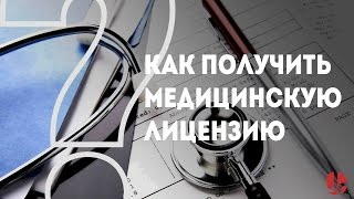 Как получить медицинскую лицензию(Узнайте, как получить медицинскую деятельность и какие особенности существуют в процессе лицензирования., 2015-10-16T04:37:12.000Z)