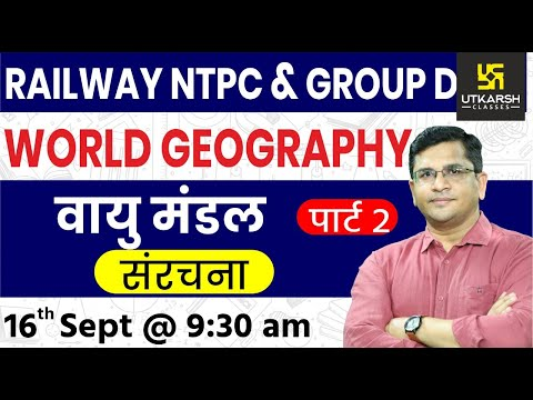 World Geography | Atmosphere #2 | Railway NTPC & Group D Special Classes | By Brijesh Sir