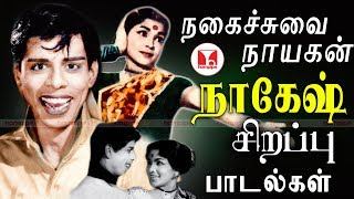 Nagesh Manorama Hit Songs | Hornpipe