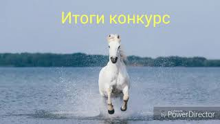 "Итоги конкурс!!!🎉""Фото лошадок шляйх""📷"