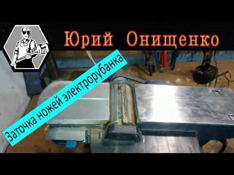 Заточка ножей электрорубанка по месту