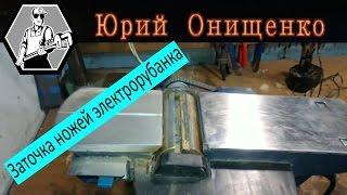 Заточка ножей электрорубанка по месту(Я рекомендую так поступать только с одноразовыми, карбидными, ножами, которые не пригодны для перетачивани..., 2013-11-07T19:49:20.000Z)