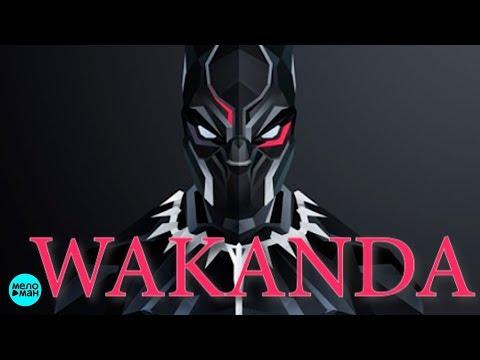 Ludwig Göransson - Wakanda ANRK Remix