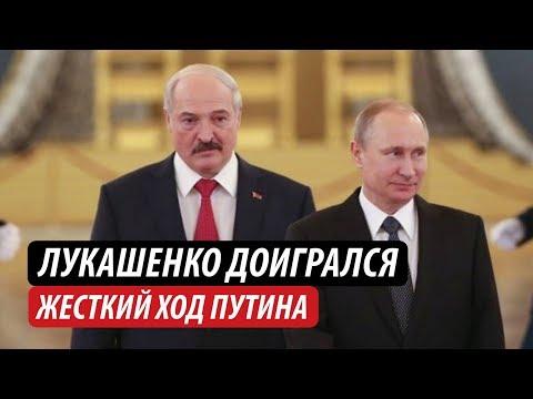Лукашенко доигрался. Жесткий