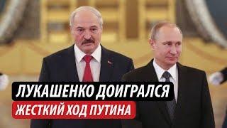Лукашенко доигрался. Жесткий ход Путина