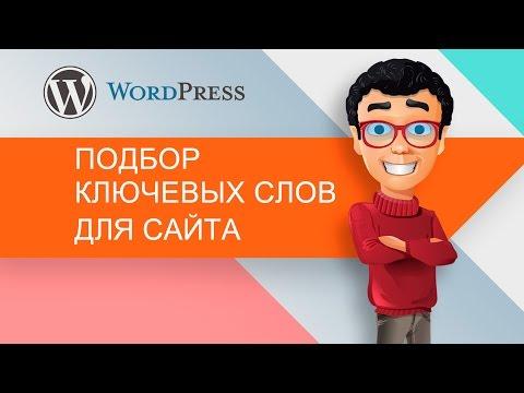 видео: Подбор ключевых слов для сайта - как искать запросы для продвижения сайта