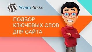 Подбор ключевых слов для сайта - как искать запросы для продвижения сайта(, 2014-12-24T13:37:00.000Z)