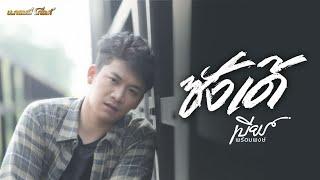 ซังเด้ - เบียร์ พร้อมพงษ์ 【 MV CUTDOWN】