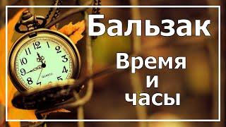 Бальзак. Время и часы. Соционика.