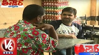 Bithiri Sathi Funny Conversation With Jabardasth Chalaki Chanti | Teenmaar News | V6 News